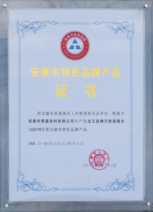 安康特色品牌产品证书