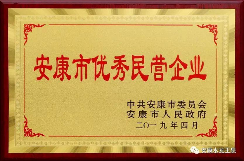 """喜讯!安康市青莲饮料有限公司被授予""""安康市优秀民营企业""""称号"""