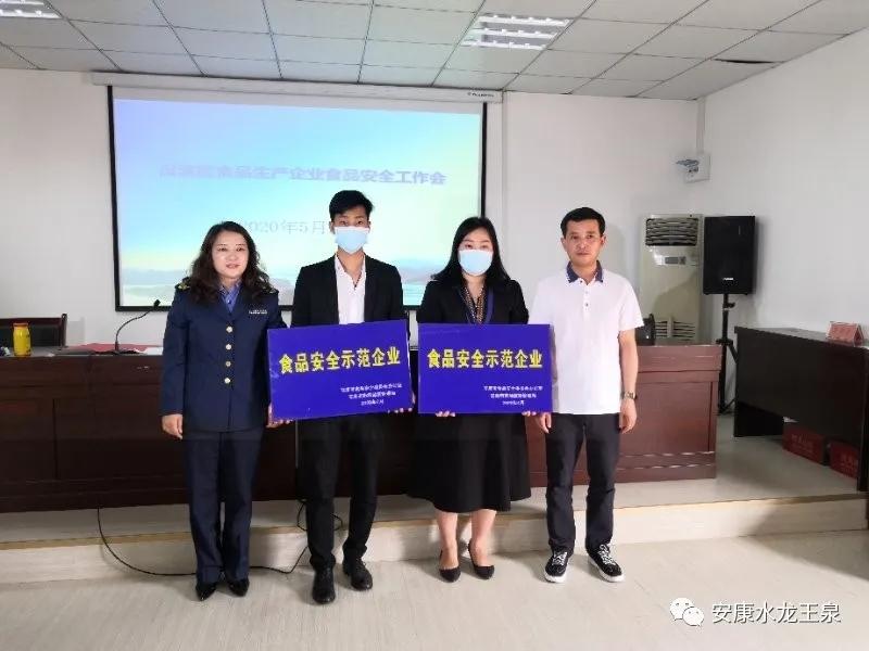 青莲饮料公司获得《食品安全示范企业》荣誉称号